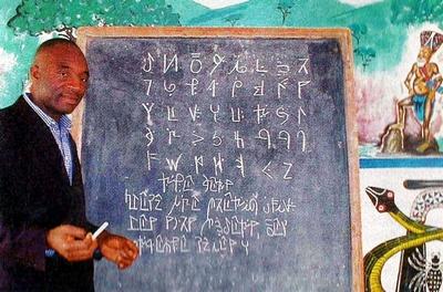 Письменность в Африке